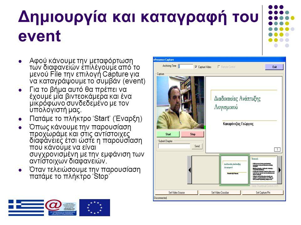 Δημιουργία και καταγραφή του event  Αφού κάνουμε την μεταφόρτωση των διαφανειών επιλέγουμε από το μενού File την επιλογή Capture για να καταγράψουμε το συμβάν (event)  Για το βήμα αυτό θα πρέπει να έχουμε μία βιντεοκάμερα και ένα μικρόφωνο συνδεδεμένο με τον υπολογιστή μας.
