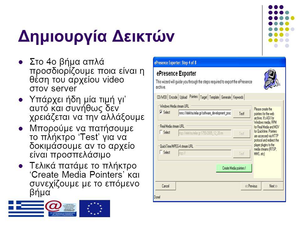 Δημιουργία Δεικτών  Στο 4ο βήμα απλά προσδιορίζουμε ποια είναι η θέση του αρχείου video στον server  Υπάρχει ήδη μία τιμή γι' αυτό και συνήθως δεν χρειάζεται να την αλλάξουμε  Μπορούμε να πατήσουμε το πλήκτρο 'Test' για να δοκιμάσουμε αν το αρχείο είναι προσπελάσιμο  Τελικά πατάμε το πλήκτρο 'Create Media Pointers' και συνεχίζουμε με το επόμενο βήμα