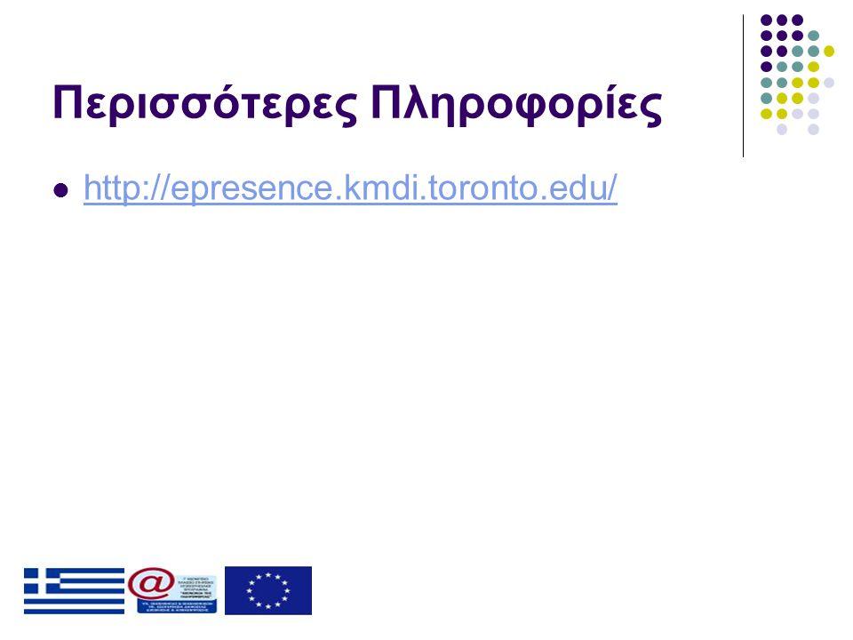 Περισσότερες Πληροφορίες  http://epresence.kmdi.toronto.edu/ http://epresence.kmdi.toronto.edu/