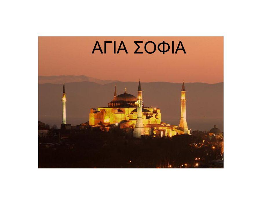 Αγιά-Σοφιά •Ο μεγαλύτερος και λαμπρότερος ναός της ορθοδοξίας αφιερωμένος στη Σοφία του Θεού.