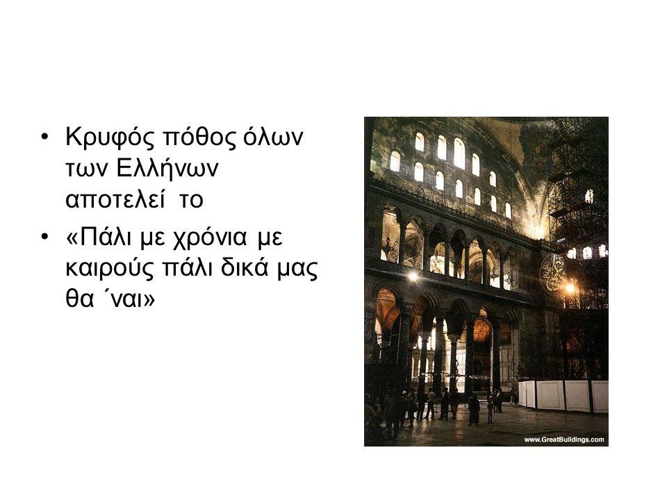 •Κρυφός πόθος όλων των Ελλήνων αποτελεί το •«Πάλι με χρόνια με καιρούς πάλι δικά μας θα ΄ναι»