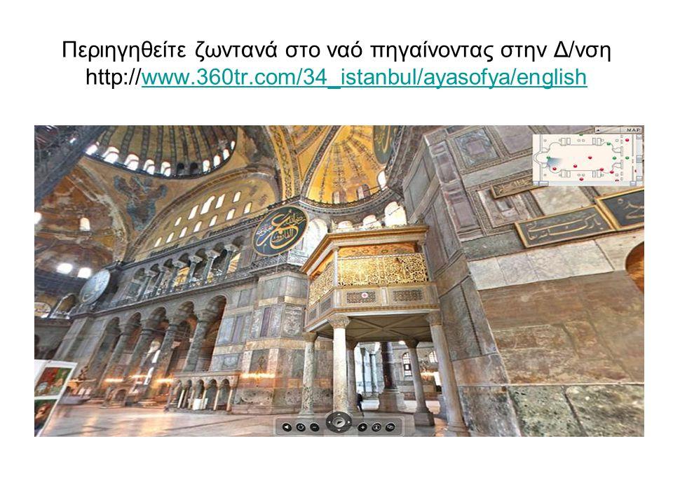 Περιηγηθείτε ζωντανά στο ναό πηγαίνοντας στην Δ/νση http://www.360tr.com/34_istanbul/ayasofya/englishwww.360tr.com/34_istanbul/ayasofya/english