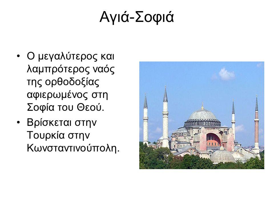 •Ο ναός έχει πολλά ψηφιδωτά που σώζονται μέχρι σήμερα σε πολύ καλή κατάσταση παρά τις καταστροφές που υπέστησαν από τους Σταυροφόρους και τους Τούρκους.