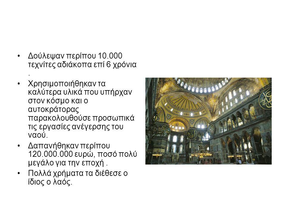 •Για μας τους Έλληνες η αξία της Μεγάλης Εκκλησίας είναι τεράστια.