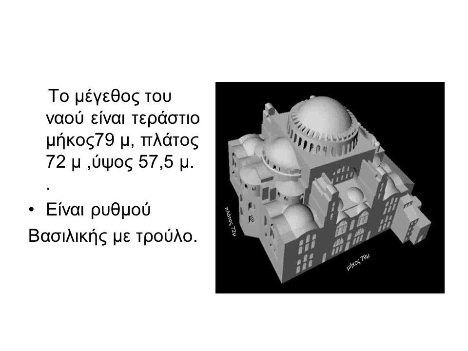 Το μέγεθος του ναού είναι τεράστιο μήκος79 μ, πλάτος 72 μ,ύψος 57,5 μ..