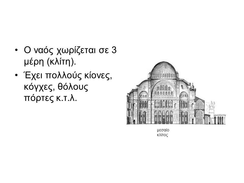 •Ο ναός χωρίζεται σε 3 μέρη (κλίτη).•Έχει πολλούς κίονες, κόγχες, θόλους πόρτες κ.τ.λ.