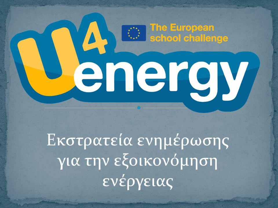 Εκστρατεία ενημέρωσης για την εξοικονόμηση ενέργειας