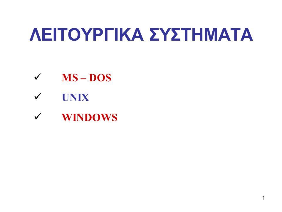 1  MS – DOS  UNIX  WINDOWS ΛΕΙΤΟΥΡΓΙΚΑ ΣΥΣΤΗΜΑΤΑ