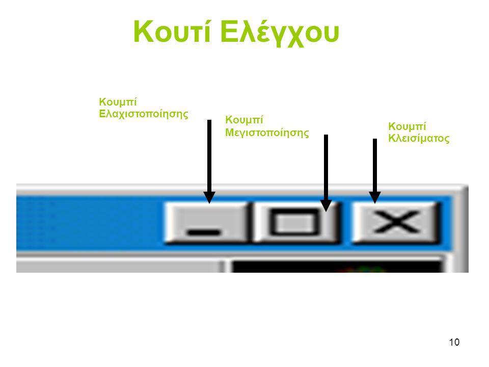 10 Κουτί Ελέγχου Κουμπί Κλεισίματος Κουμπί Ελαχιστοποίησης Κουμπί Μεγιστοποίησης