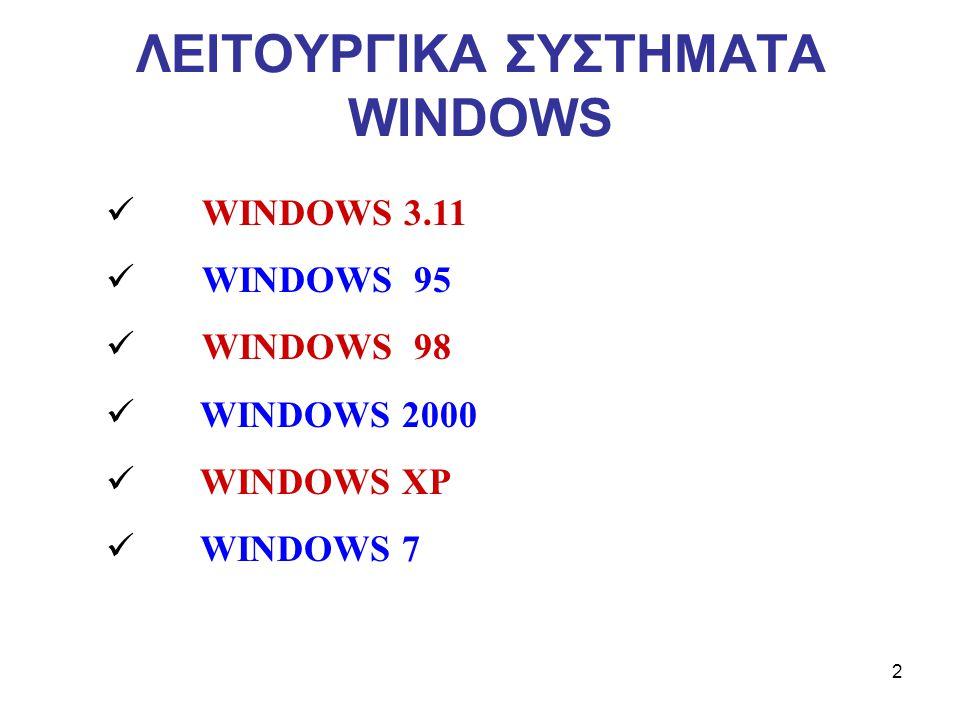 2  WINDOWS 3.11  WINDOWS 95  WINDOWS 98  WINDOWS 2000  WINDOWS XP  WINDOWS 7 ΛΕΙΤΟΥΡΓΙΚΑ ΣΥΣΤΗΜΑΤΑ WINDOWS