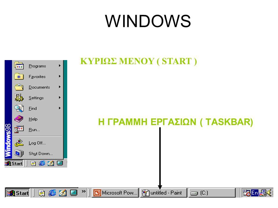 5 WINDOWS Η ΓΡΑΜΜΗ ΕΡΓΑΣΙΩΝ ( TASKBAR) ΚΥΡΙΩΣ MENOY ( START )