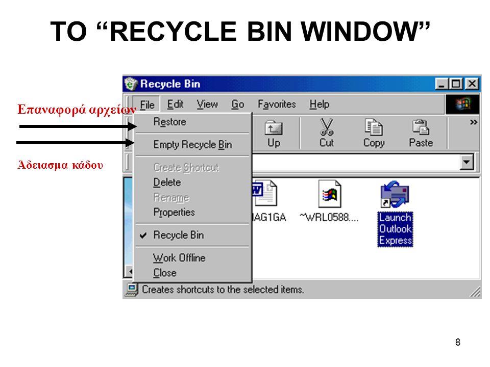 """8 ΤΟ """"RECYCLE BIN WINDOW"""" Επαναφορά αρχείων Άδειασμα κάδου"""