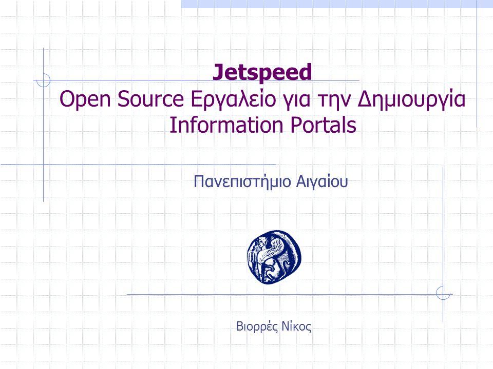 Jetspeed Open Source Εργαλείο για την Δημιουργία Information Portals Πανεπιστήμιο Αιγαίου Βιορρές Νίκος