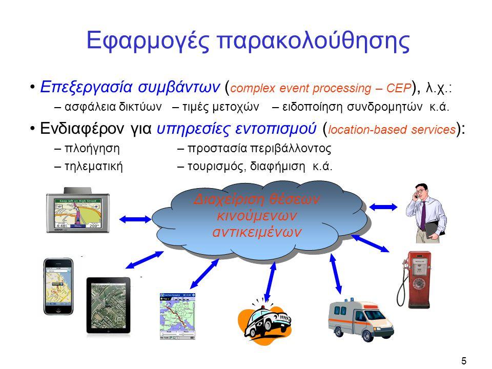 5 Εφαρμογές παρακολούθησης • Επεξεργασία συμβάντων ( complex event processing – CEP ), λ.χ.: – ασφάλεια δικτύων – τιμές μετοχών – ειδοποίηση συνδρομητ