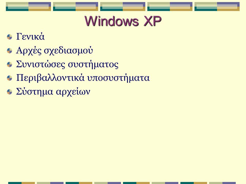 Virtual Memory Manager (συνέχεια)  Η μετάφραση εικονικής διεύθυνσης χρησιμοποιεί διάφορες δομές δεδομένων:  Κάθε διεργασία έχει έναν κατάλογο σελίδων που περιέχει 1024 εγγραφές μεγέθους 4 bytes.