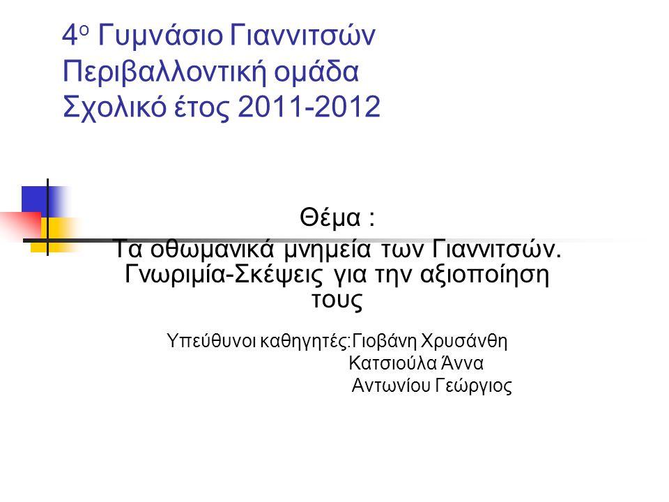 4 ο Γυμνάσιο Γιαννιτσών Περιβαλλοντική ομάδα Σχολικό έτος 2011-2012 Θέμα : Τα οθωμανικά μνημεία των Γιαννιτσών.