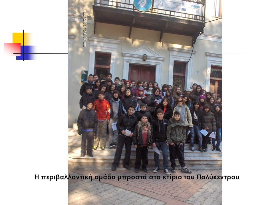 Η περιβαλλοντική ομάδα μπροστά στο κτίριο του Πολύκεντρου