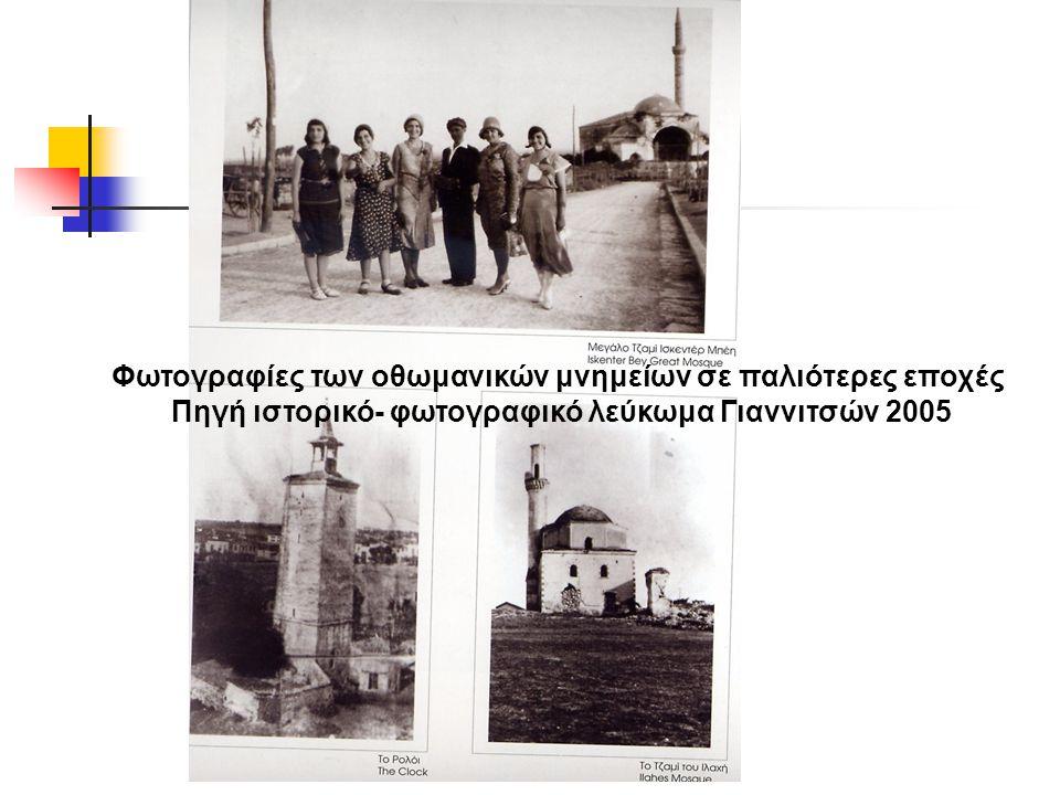 Φωτογραφίες των οθωμανικών μνημείων σε παλιότερες εποχές Πηγή ιστορικό- φωτογραφικό λεύκωμα Γιαννιτσών 2005
