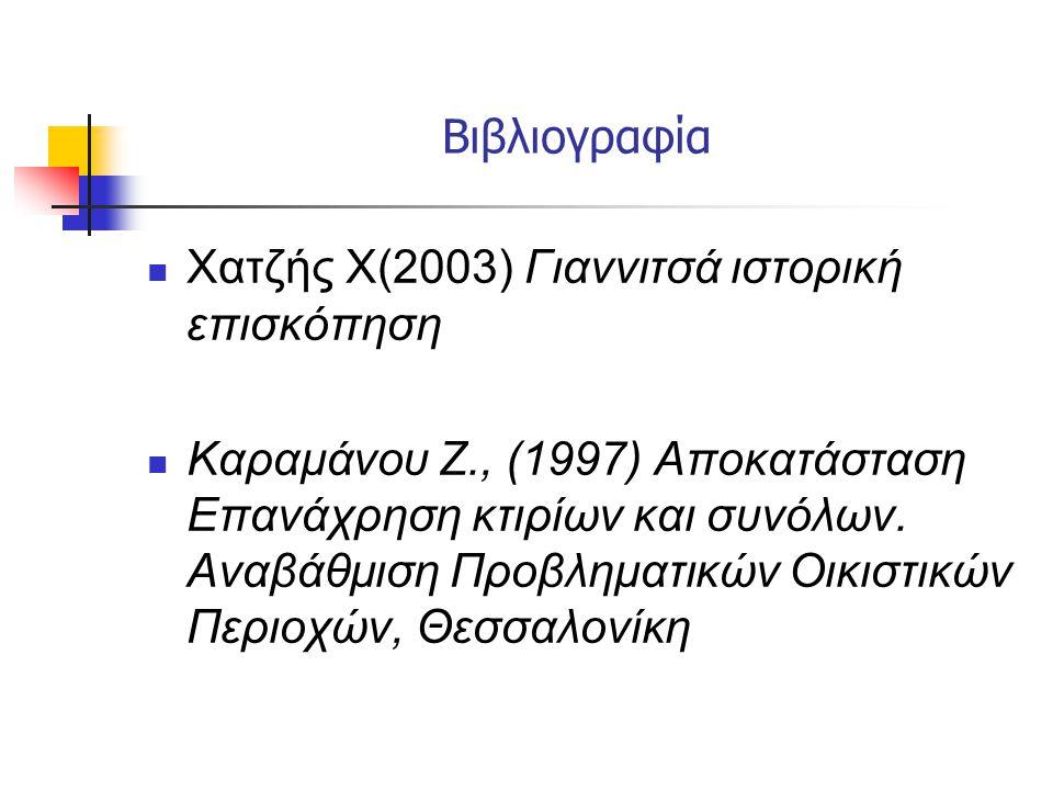 Βιβλιογραφία  Χατζής Χ(2003) Γιαννιτσά ιστορική επισκόπηση  Καραμάνου Ζ., (1997) Αποκατάσταση Επανάχρηση κτιρίων και συνόλων.