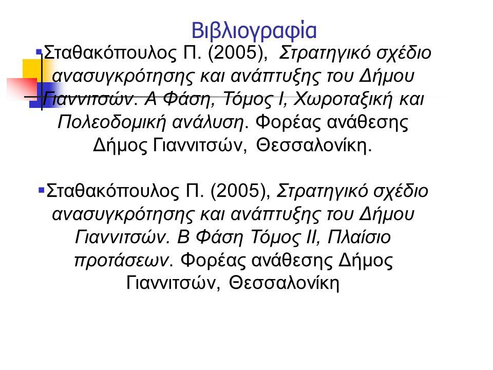 Βιβλιογραφία  Σταθακόπουλος Π.