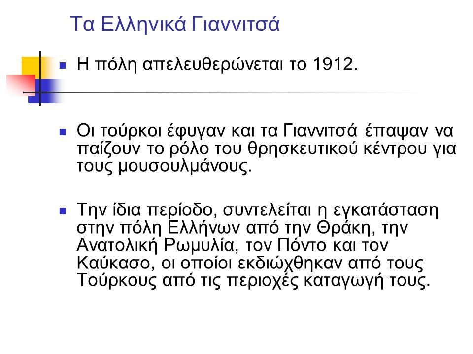 Τα Ελληνικά Γιαννιτσά  Η πόλη απελευθερώνεται το 1912.