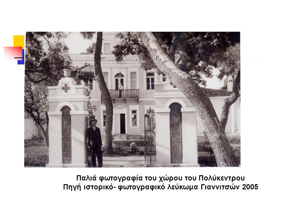 Παλιά φωτογραφία του χώρου του Πολύκεντρου Πηγή ιστορικό- φωτογραφικό λεύκωμα Γιαννιτσών 2005