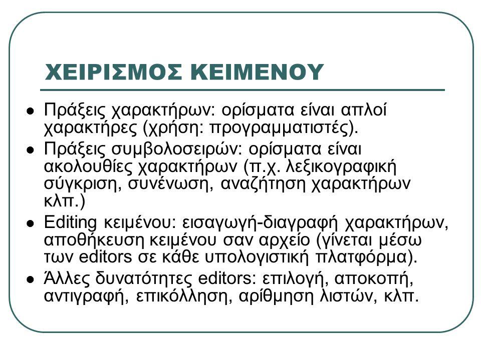 ΧΕΙΡΙΣΜΟΣ ΚΕΙΜΕΝΟΥ  Πράξεις χαρακτήρων: ορίσματα είναι απλοί χαρακτήρες (χρήση: προγραμματιστές).