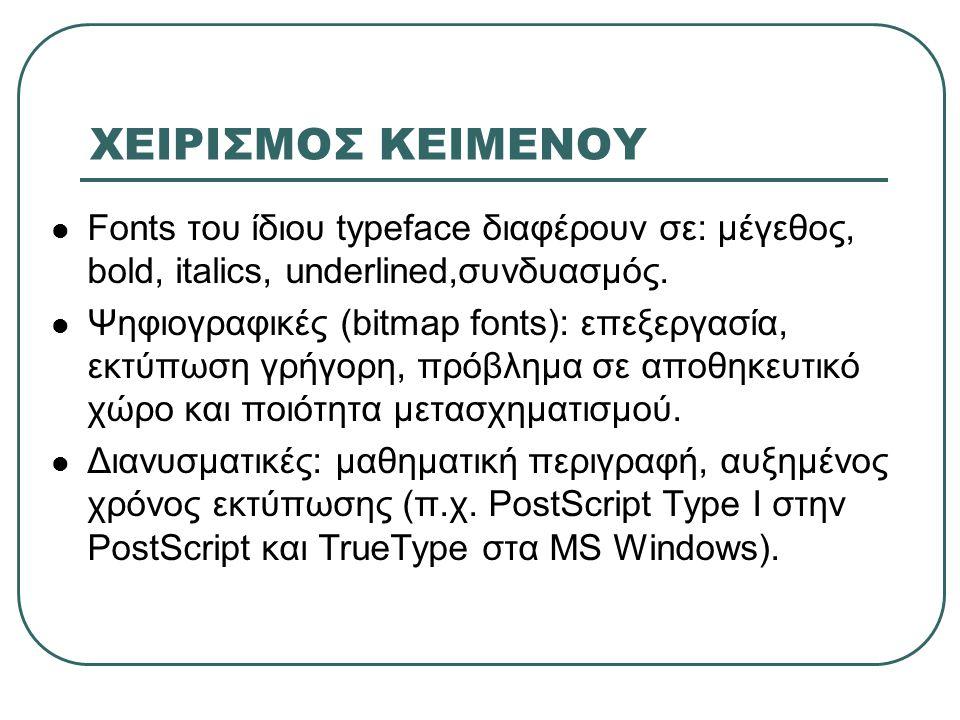 ΧΕΙΡΙΣΜΟΣ ΚΕΙΜΕΝΟΥ  Fonts του ίδιου typeface διαφέρουν σε: μέγεθος, bold, italics, underlined,συνδυασμός.