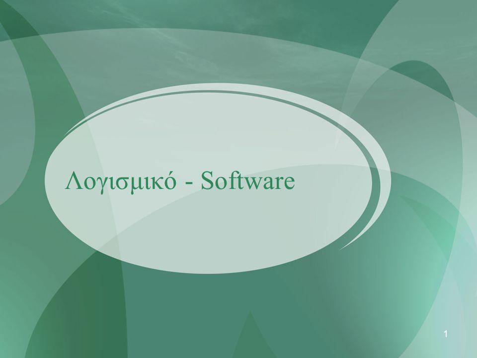1 Λογισμικό - Software