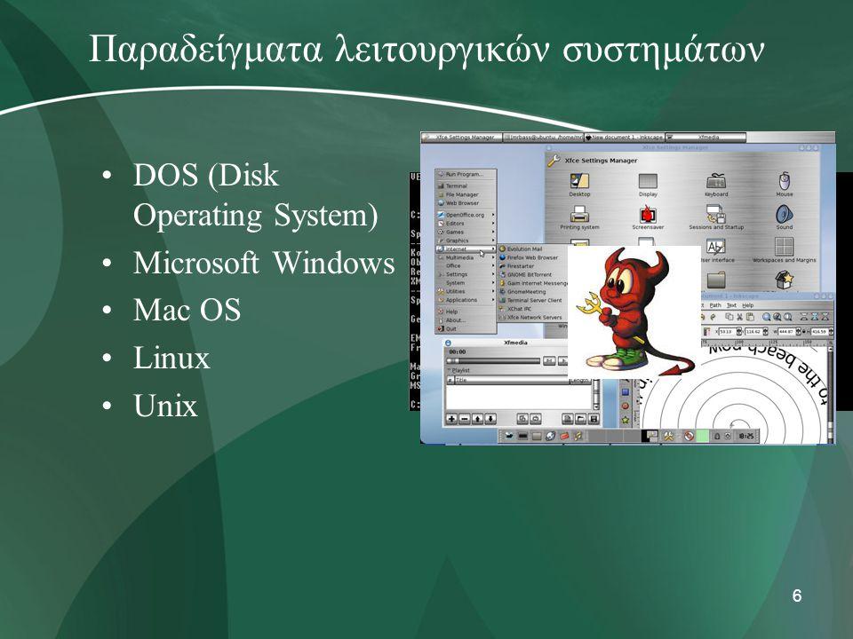 6 Παραδείγματα λειτουργικών συστημάτων •DOS (Disk Operating System) •Microsoft Windows •Mac OS •Linux •Unix