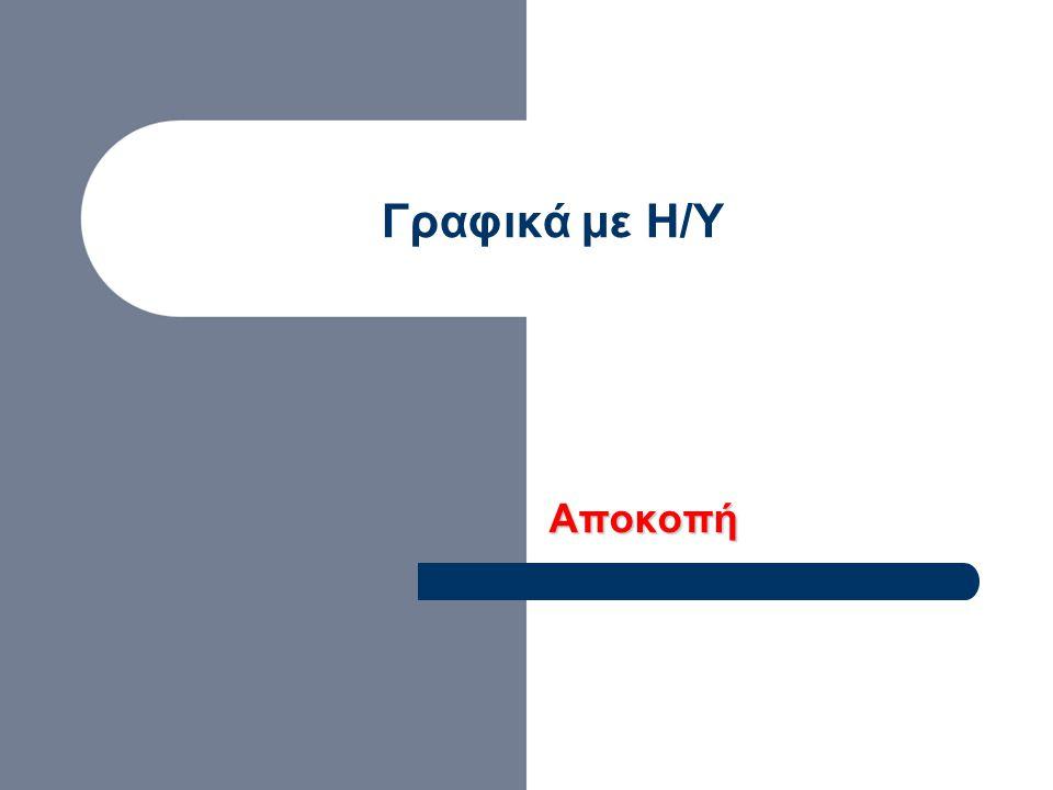 Εργαστήριο Τεχνολογίας Πολυμέσων & Γραφικών, ΤΕΠ - ΠΜ - Γραφικά με Η/Υ 22 / 34 Παράδειγμα ΙΙ  Προσδιορισμός σημείων τομής: Αποκοπή της γραμμής ΓΔ.