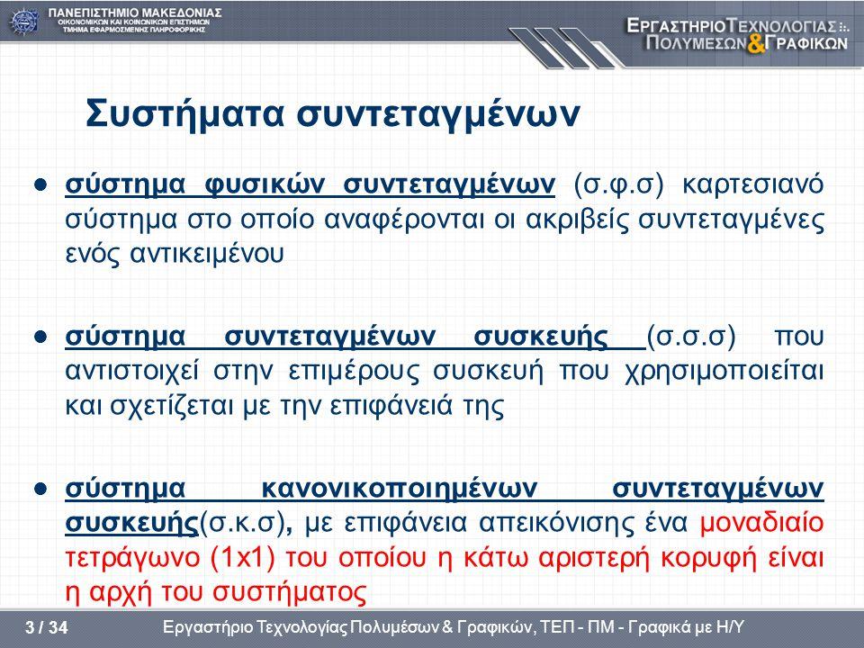 Εργαστήριο Τεχνολογίας Πολυμέσων & Γραφικών, ΤΕΠ - ΠΜ - Γραφικά με Η/Υ 3 / 34 Συστήματα συντεταγμένων  σύστημα φυσικών συντεταγμένων (σ.φ.σ) καρτεσια
