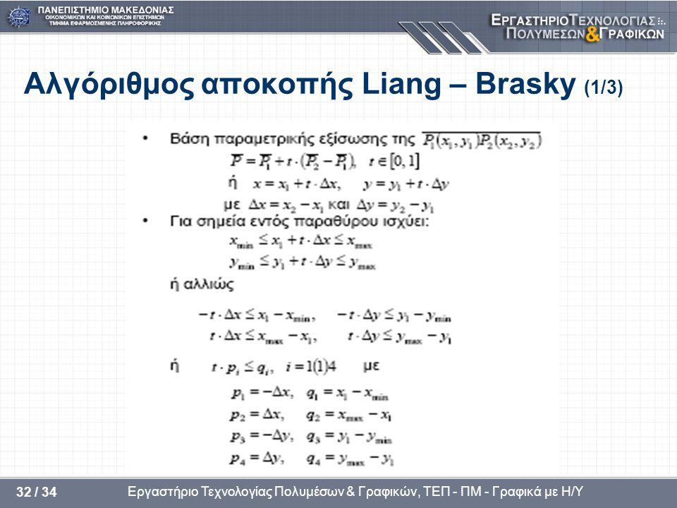 Εργαστήριο Τεχνολογίας Πολυμέσων & Γραφικών, ΤΕΠ - ΠΜ - Γραφικά με Η/Υ 32 / 34 Αλγόριθμος αποκοπής Liang – Brasky (1/3)  Εφόσον η συντεταγμένη x στο όριο του παραθύρου, είναι περίπου ίση με 8 (7.99), η τομή μπορεί να προσεγγίσει στο (8, 4.33).