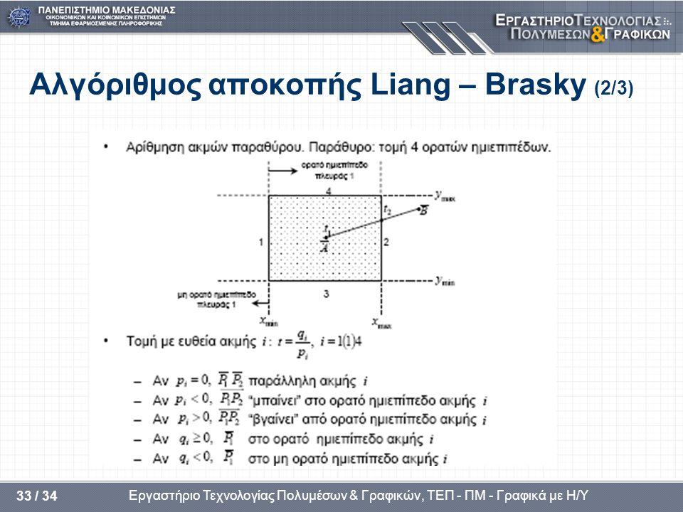 Εργαστήριο Τεχνολογίας Πολυμέσων & Γραφικών, ΤΕΠ - ΠΜ - Γραφικά με Η/Υ 33 / 34 Αλγόριθμος αποκοπής Liang – Brasky (2/3)  Εφόσον η συντεταγμένη x στο όριο του παραθύρου, είναι περίπου ίση με 8 (7.99), η τομή μπορεί να προσεγγίσει στο (8, 4.33).