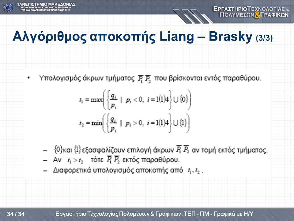 Εργαστήριο Τεχνολογίας Πολυμέσων & Γραφικών, ΤΕΠ - ΠΜ - Γραφικά με Η/Υ 34 / 34 Αλγόριθμος αποκοπής Liang – Brasky (3/3)  Εφόσον η συντεταγμένη x στο όριο του παραθύρου, είναι περίπου ίση με 8 (7.99), η τομή μπορεί να προσεγγίσει στο (8, 4.33).