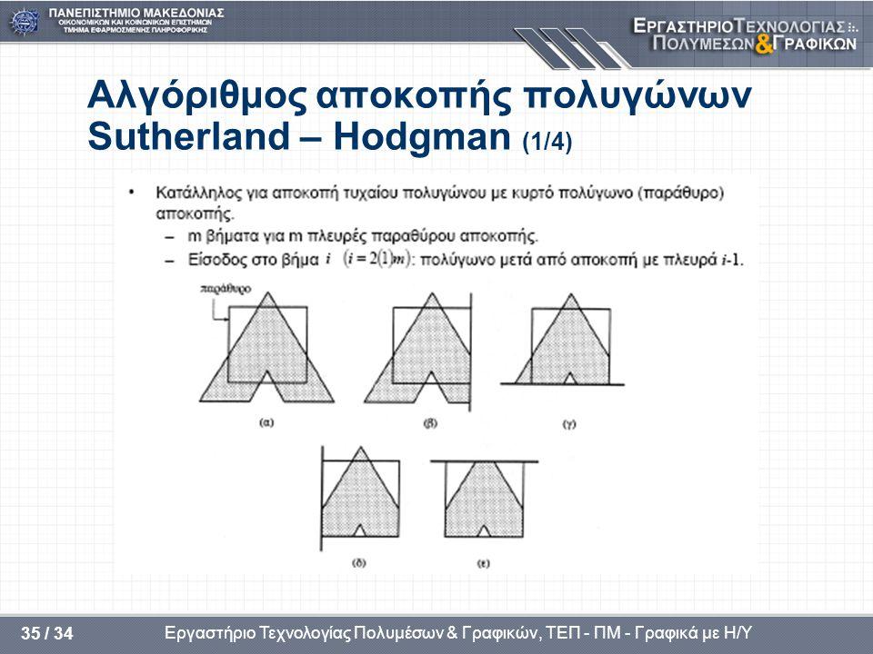 Εργαστήριο Τεχνολογίας Πολυμέσων & Γραφικών, ΤΕΠ - ΠΜ - Γραφικά με Η/Υ 35 / 34 Αλγόριθμος αποκοπής πολυγώνων Sutherland – Hodgman (1/4)  Εφόσον η συντεταγμένη x στο όριο του παραθύρου, είναι περίπου ίση με 8 (7.99), η τομή μπορεί να προσεγγίσει στο (8, 4.33).