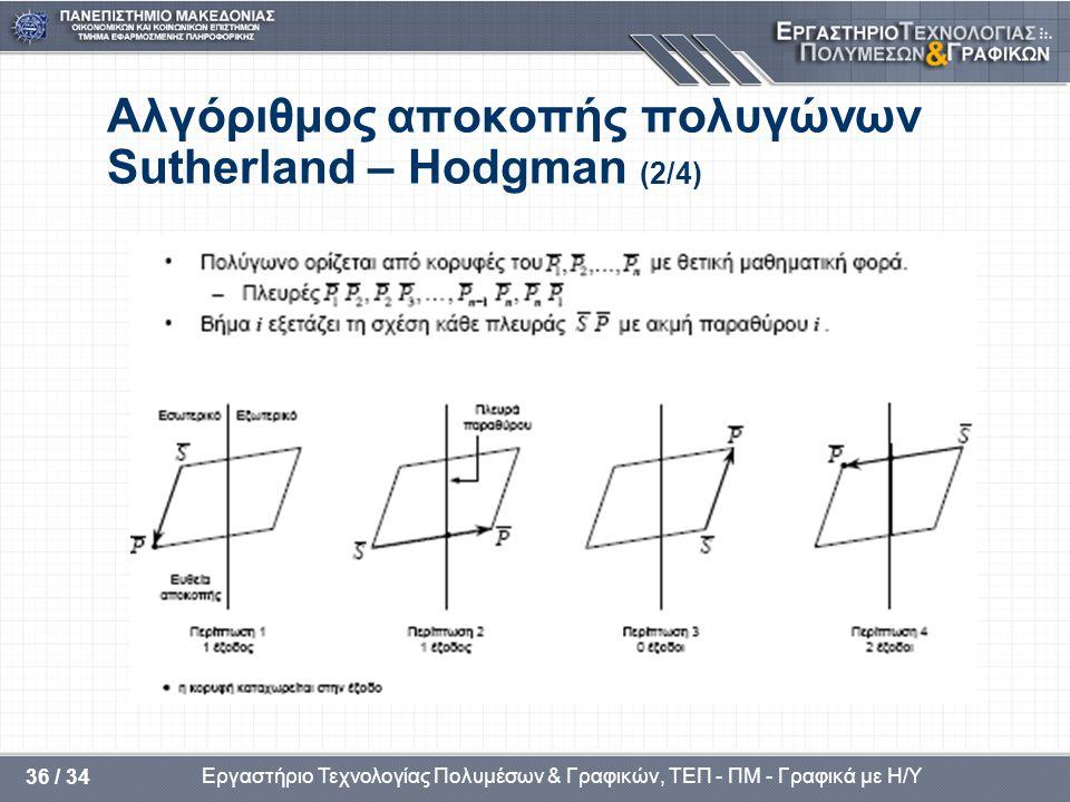 Εργαστήριο Τεχνολογίας Πολυμέσων & Γραφικών, ΤΕΠ - ΠΜ - Γραφικά με Η/Υ 36 / 34 Αλγόριθμος αποκοπής πολυγώνων Sutherland – Hodgman (2/4)  Εφόσον η συν