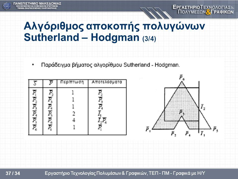 Εργαστήριο Τεχνολογίας Πολυμέσων & Γραφικών, ΤΕΠ - ΠΜ - Γραφικά με Η/Υ 37 / 34 Αλγόριθμος αποκοπής πολυγώνων Sutherland – Hodgman (3/4)  Εφόσον η συν