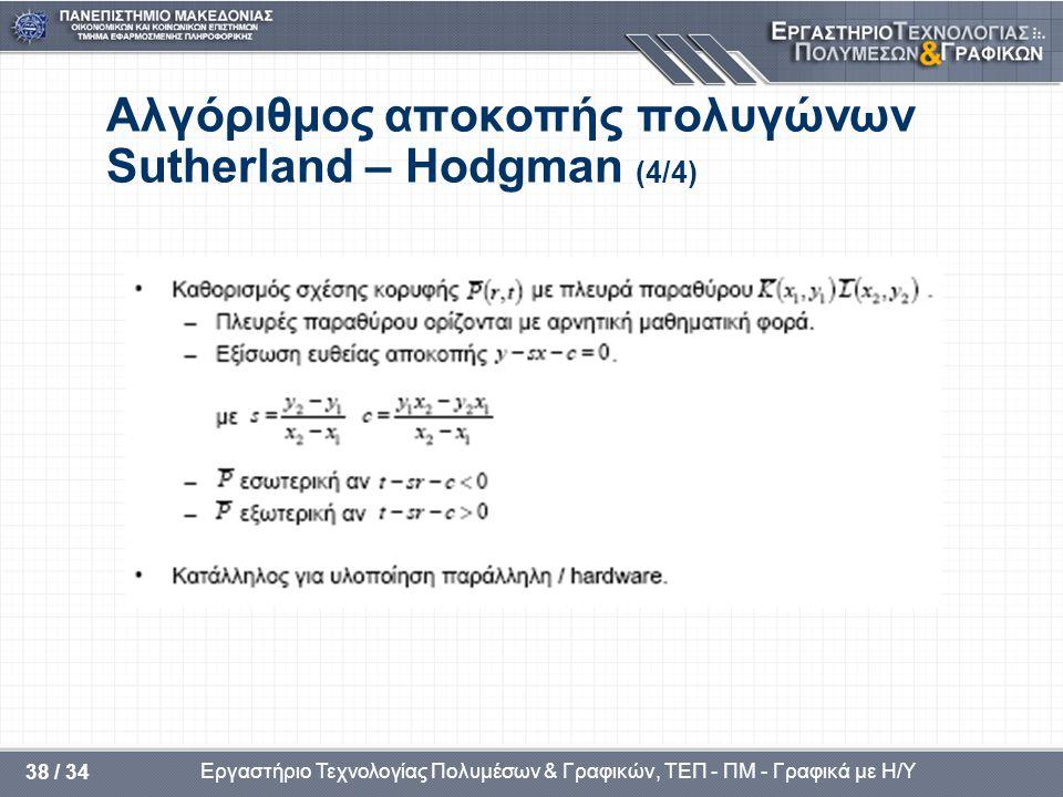 Εργαστήριο Τεχνολογίας Πολυμέσων & Γραφικών, ΤΕΠ - ΠΜ - Γραφικά με Η/Υ 38 / 34 Αλγόριθμος αποκοπής πολυγώνων Sutherland – Hodgman (4/4)  Εφόσον η συντεταγμένη x στο όριο του παραθύρου, είναι περίπου ίση με 8 (7.99), η τομή μπορεί να προσεγγίσει στο (8, 4.33).