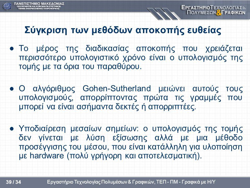 Εργαστήριο Τεχνολογίας Πολυμέσων & Γραφικών, ΤΕΠ - ΠΜ - Γραφικά με Η/Υ 39 / 34 Σύγκριση των μεθόδων αποκοπής ευθείας  Το μέρος της διαδικασίας αποκοπ
