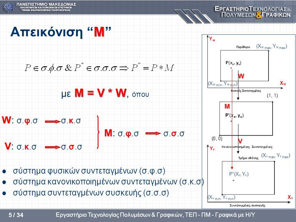 """Εργαστήριο Τεχνολογίας Πολυμέσων & Γραφικών, ΤΕΠ - ΠΜ - Γραφικά με Η/Υ 5 / 34 Μ Απεικόνιση """"Μ"""" Μ = V * W με Μ = V * W, όπου W W: σ.φ.σσ.κ.σ Μ Μ: σ.φ.σ"""