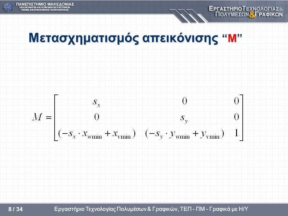 """Εργαστήριο Τεχνολογίας Πολυμέσων & Γραφικών, ΤΕΠ - ΠΜ - Γραφικά με Η/Υ 8 / 34 Μετασχηματισμός απεικόνισης Μετασχηματισμός απεικόνισης """"Μ"""""""