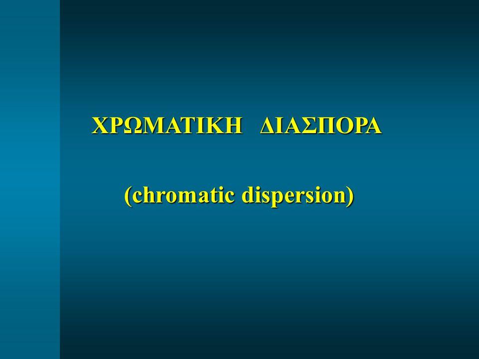 ΧΡΩΜΑΤΙΚΗ ΔΙΑΣΠΟΡΑ (chromatic dispersion)