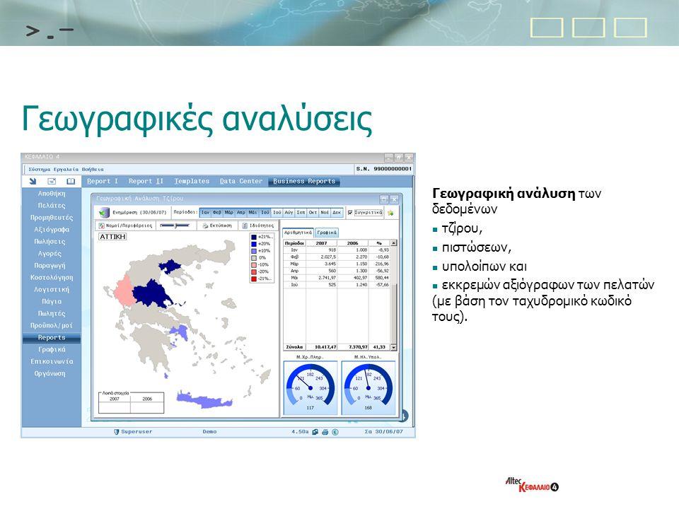 Γεωγραφικές αναλύσεις Γεωγραφική ανάλυση των δεδομένων  τζίρου,  πιστώσεων,  υπολοίπων και  εκκρεμών αξιόγραφων των πελατών (με βάση τον ταχυδρομι