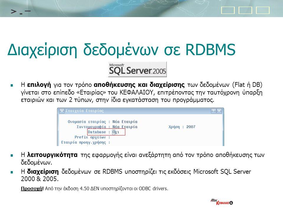 Διαχείριση δεδομένων σε RDBMS  Η επιλογή για τον τρόπο αποθήκευσης και διαχείρισης των δεδομένων (Flat ή DB) γίνεται στο επίπεδο «Εταιρίας» του ΚΕΦΑΛ