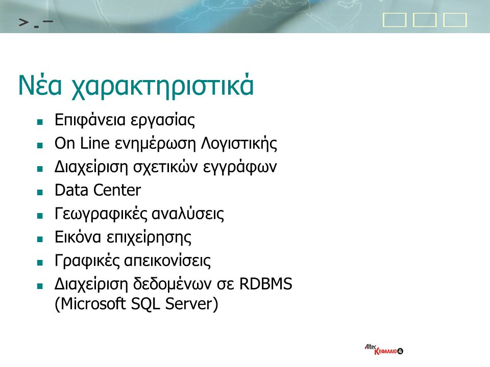 Διαχείριση δεδομένων σε RDBMS  Η επιλογή για τον τρόπο αποθήκευσης και διαχείρισης των δεδομένων (Flat ή DB) γίνεται στο επίπεδο «Εταιρίας» του ΚΕΦΑΛΑΙΟΥ, επιτρέποντας την ταυτόχρονη ύπαρξη εταιριών και των 2 τύπων, στην ίδια εγκατάσταση του προγράμματος.