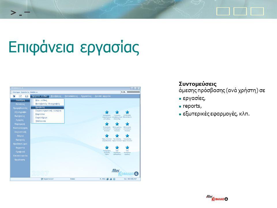 Επιφάνεια εργασίας Συντομεύσεις άμεσης πρόσβασης (ανά χρήστη) σε  εργασίες,  reports,  εξωτερικές εφαρμογές, κλπ.