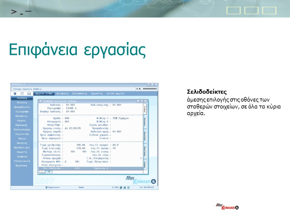 Σελιδοδείκτες άμεσης επιλογής στις οθόνες των σταθερών στοιχείων, σε όλα τα κύρια αρχεία. Επιφάνεια εργασίας