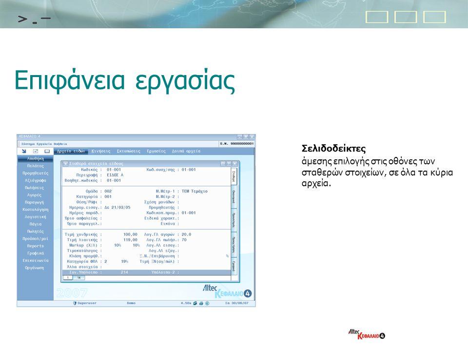 On Line ενημέρωση Λογιστικής On Line ενημέρωση της Λογιστικής (παραμετρική ανά κύκλωμα), με παράλληλη «σύνδεση» των εγγραφών μεταξύ τους.