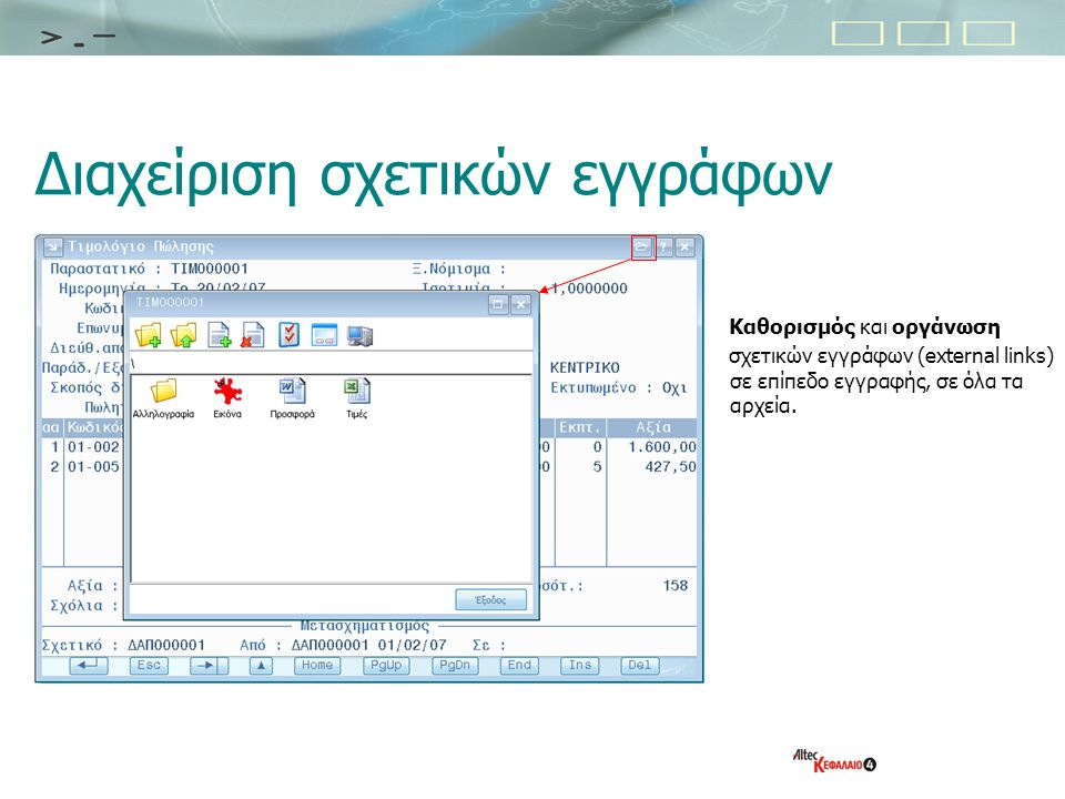 Διαχείριση σχετικών εγγράφων Καθορισμός και οργάνωση σχετικών εγγράφων (external links) σε επίπεδο εγγραφής, σε όλα τα αρχεία.